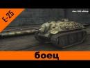 E-25, чуть не воин wot xbox 360