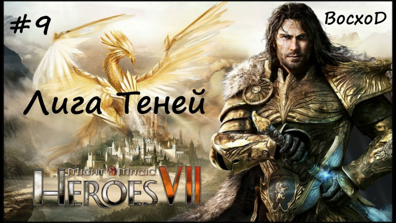 Might and Magic Heroes VII - Лига теней 9