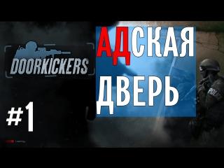 Door Kickers: АДСКАЯ ДВЕРЬ #1