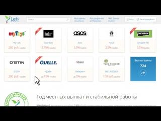 Инструкция по возврату до 30% денег за покупку в интернет магазинах!