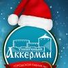 Типичный Аккерман\ Белгород- Днестровский