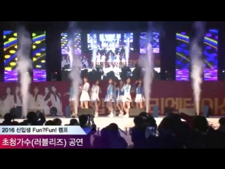 160215 ღ lovelyz — «kyungil university freshman orientation»
