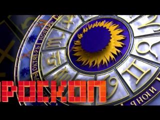 гороскоп с26 октября по 2 ноября этой