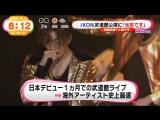 [VIDEO] 160216 Про Айконцерты в японских новостях (2)