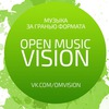 Open Music Vision: музыка за гранью формата