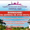 ТУРИСТИЧЕСКАЯ КОМПАНИЯ KOMPAS.PRO
