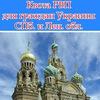 Квота РВП для граждан Украины в СПб. 2018-2019