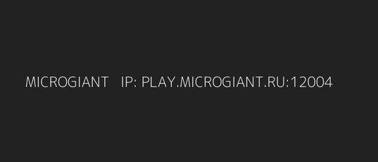 Сервер Minecraft PE - Microgiant