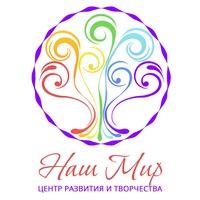 Логотип Наш Мир - центр развития и творчества