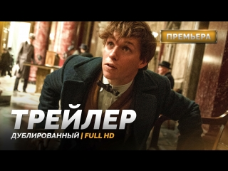 DUB | Тизер-Трейлер: «Фантастические твари и где они обитают / Fantastic Beasts and Where to Find Them» 2016