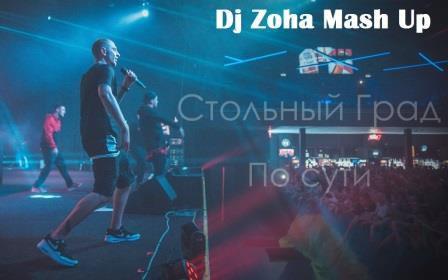 Стольный Град vs. Kolya Funk  - По сути(Dj Zoha Mash Up)