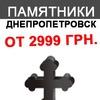 Памятники - Днепропетровск!