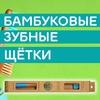 Ecopanda - бамбуковая зубная щетка