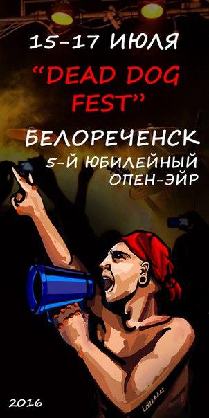 """опен-эйр """"Good Dog Fest"""" @ Белореченск"""