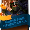 👿 Game Hell | ПРОЕКТ | CS 1.6 👿