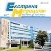 """Журнал """"Екстрена медицина: від науки до практики"""