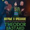 THEODOR BASTARD ● ЯРОСЛАВЛЬ ● 09.03.2016
