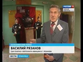 115 лет со дня рождения дважды героя Советского Союза Василия Рязанова