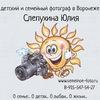 Детский и семейный фотограф в Воронеже