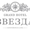 GRAND HOTEL ЗВЕЗДА