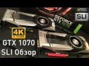 Nvidia GTX 1070 SLI - Обзор и большой тест в 4К играх