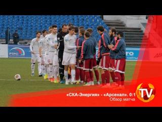 «СКА-Энергия» - «Арсенал» 0:1. Обзор матча