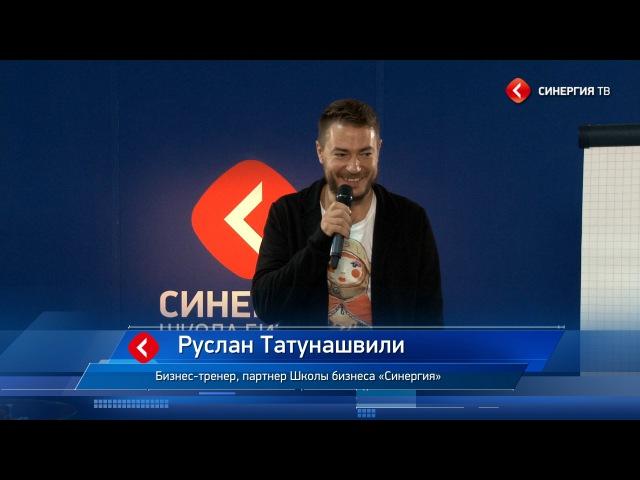 Успешный стартап | Вебинар Руслана Татунашвили | Университет СИНЕРГИЯ