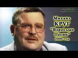 Михаил Круг - Взрослые песни 2000 полная версия