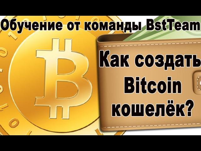 Как создать Bitcoin кошелек ? (обучение от команды BstTeam)