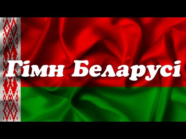Гімн Беларусі Гимн Беларуси Anthem of Belarus Гімн Білорусі