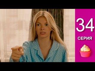 Сериал Анжелика 34 серия (14 серия 2 сезона) - комедия 2015 года