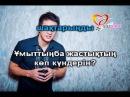 Айкын Алтыным Караоке, Казакша караоке