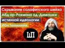 Скрывание салафитского шейха Абд ар Рахмана ад Димашки истинной идеологии Ибн Теймиййи