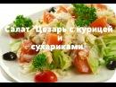 Салат Цезарь с курицей и сухариками . Простой рецепт! Bon appetit)