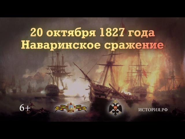 Наваринское сражение. 20 октября 1827 года
