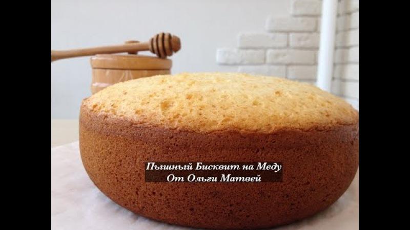 Пышный Бисквит на Меду (Очень Легкий и Вкусный Рецепт) Sponge Cake with Honey, English Subtitles