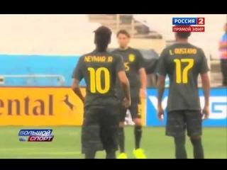 Чемпионат мира по футболу 2014 Бразилия - Хорватия перед игрой