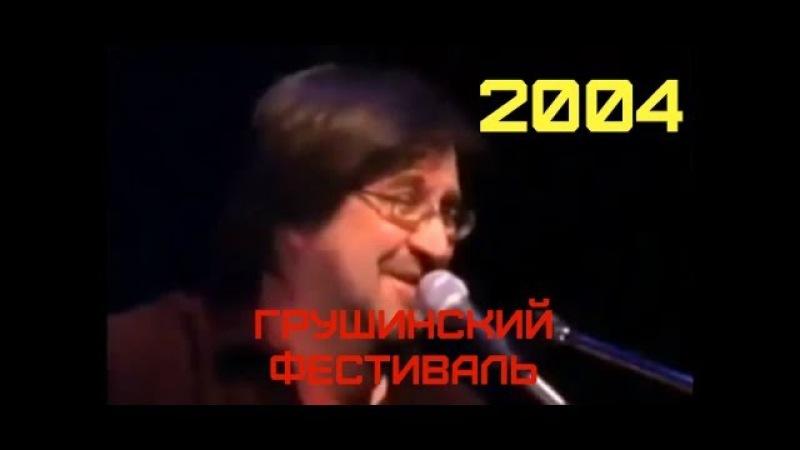 20.02.2004 ДДТ (ЮШ) - Зимний Грушинский фестиваль (ПОЛНАЯ ВЕРСИЯ)