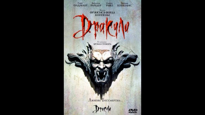 Дракула — КиноПоиск