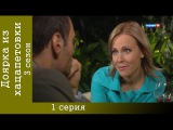 Доярка из Хацапетовки 3 ( серия 1 ) . Мелодрама