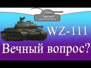 WZ-111 или ИС-6 Вечный вопрос Slim_Saberneik WOTNETOT