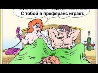 Мультик!!! Взрослым!!!18+ Страшные Сны!!! Порой Сбываются!!! Cartoon!!! Adults!!! The Nightmare!!!