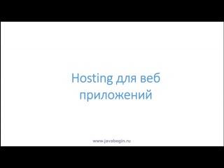 52 - Java EE. Хостинг для веб приложений