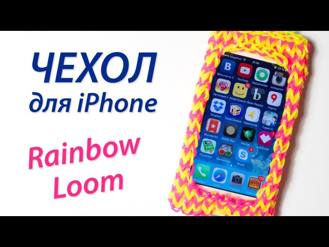 ЧЕХОЛ для iPhone из Rainbow Loom Bands * iPhone case. Урок 75