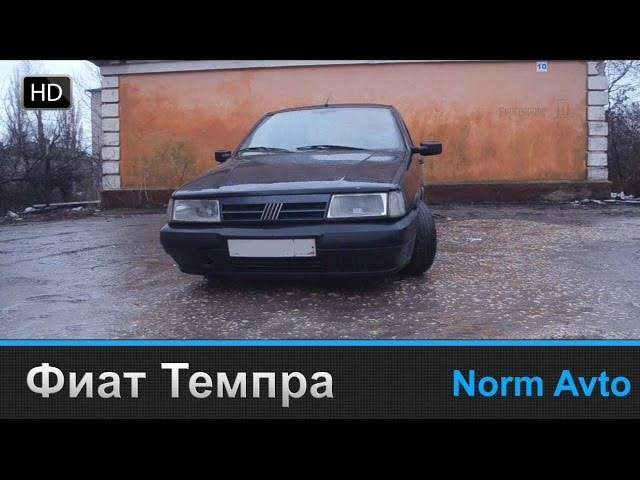 Fiat - Tempra (обзор)