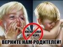 Лоббисты Ювенальной (Криминальной) Юстиции на Украине