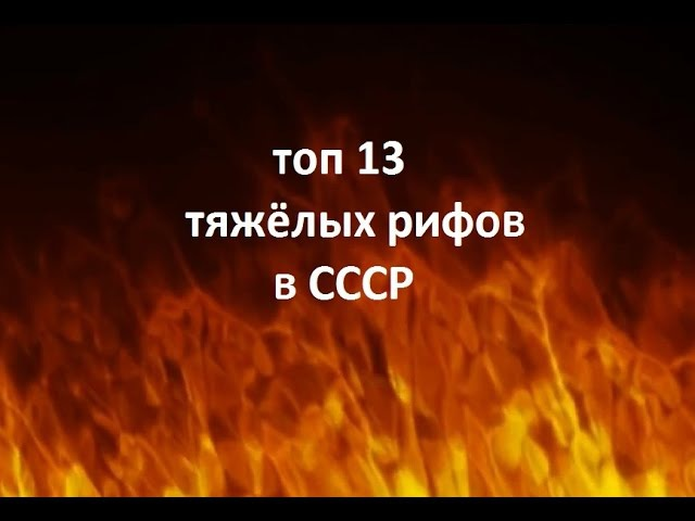 Top 13 metal riffs in the USSR