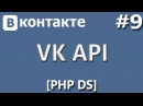 VK API PHP Devel Studio Урок 9 Друзья