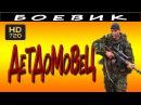 КРУТЕЙШИЙ БОЕВИК Детдомовец 2016 русские боевики и фильмы