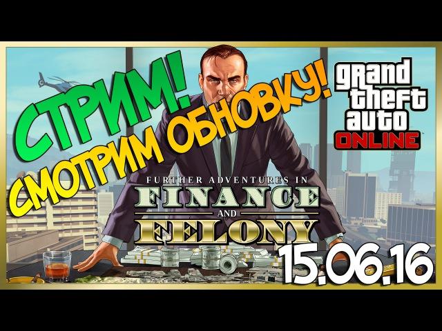 ПРЯМОЙ ЭФИР! GTA: Online - Приключения Дона Дигидона!